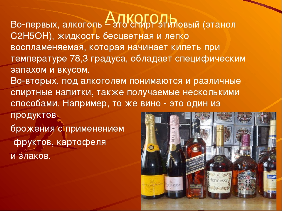 Алкоголь Во-первых, алкоголь – это спирт этиловый (этанол C2H5OH), жидкость б...