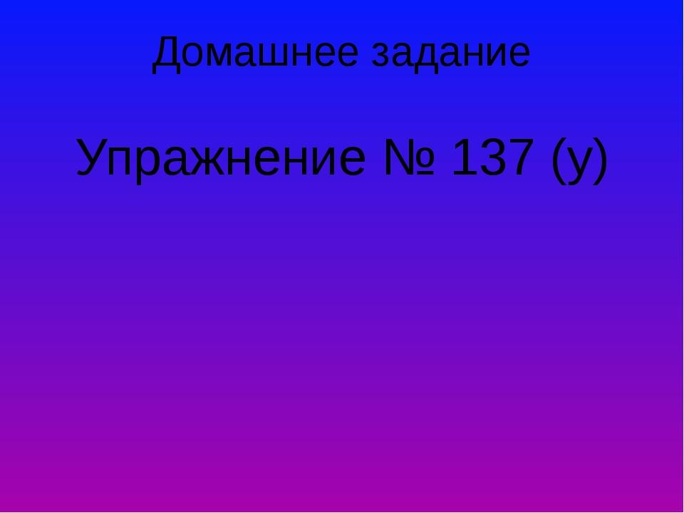 Домашнее задание Упражнение № 137 (у)