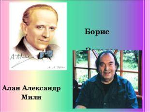 Борис Заходер Алан Александр Милн Б