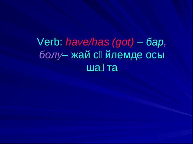 Verb: have/has (got) – бар, болу– жай сөйлемде осы шақта