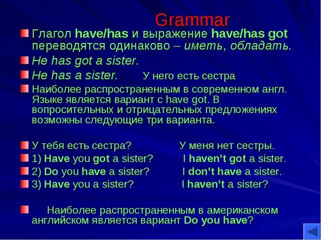 Grammar Глагол have/has и выражение have/has got переводятся одинаково – имет...