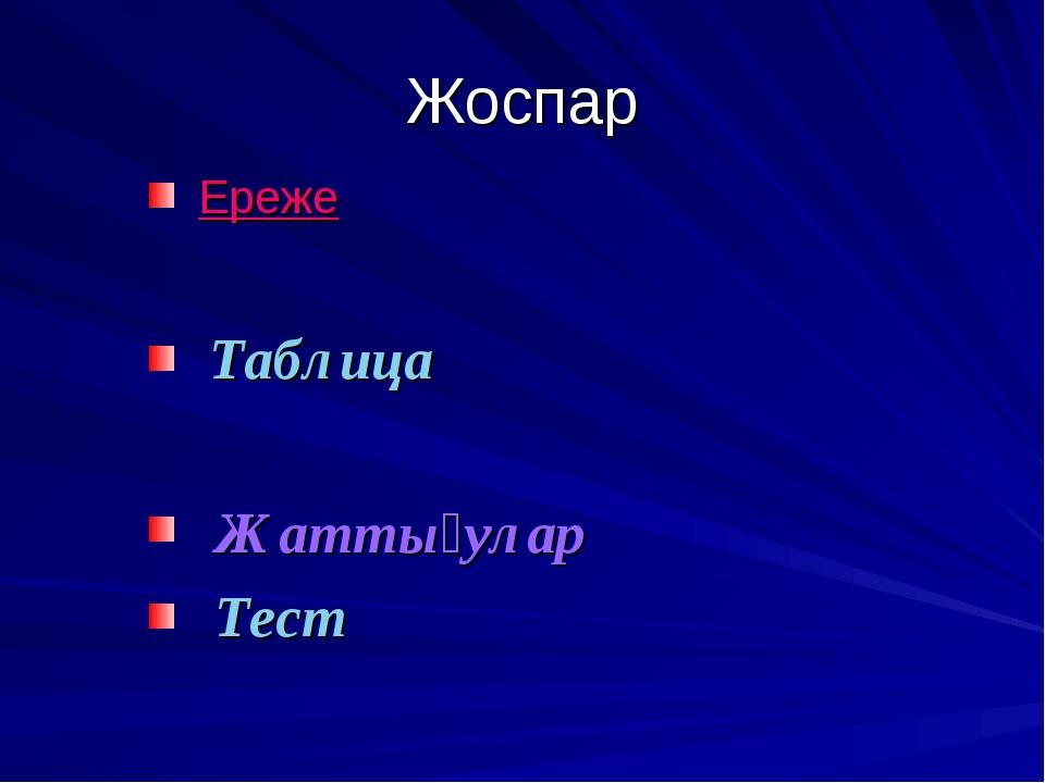 Жоспар Ереже Таблица Жаттығулар Тест