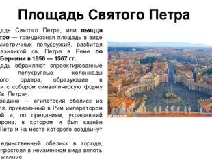 Площадь Святого Петра Площадь Святого Петра, или пьяцца Сан Пьетро — грандиоз