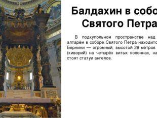 Балдахин в соборе Святого Петра В подкупольном пространстве над главным алтар