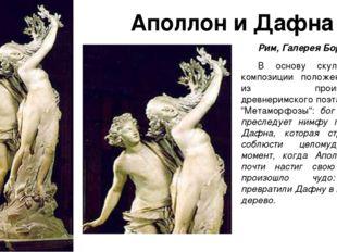 Аполлон и Дафна Рим, Галерея Боргезе В основу скульптурной композиции положен