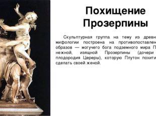 Похищение Прозерпины Скульптурная группа на тему из древнеримской мифологии п