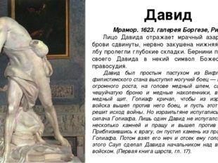 Давид Мрамор. 1623. галерея Боргезе, Рим. Лицо Давида отражает мрачный азарт