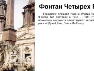 Фонтан Четырех Рек Украшение площади Навона (Piazza Navona) — Фонтан был пост