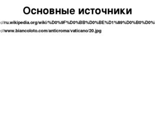 Основные источники http://ru.wikipedia.org/wiki/%D0%9F%D0%BB%D0%BE%D1%89%D0%B