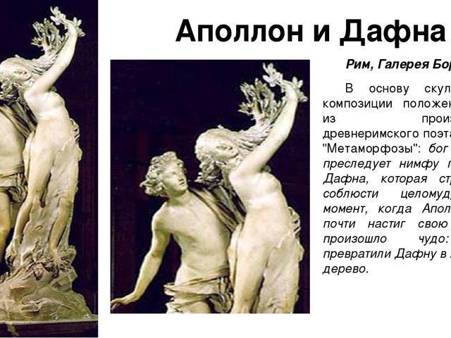 Аполлон и Дафна Рим, Галерея Боргезе В основу скульптурной композиции положен...