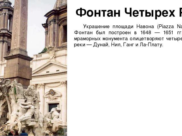 Фонтан Четырех Рек Украшение площади Навона (Piazza Navona) — Фонтан был пост...
