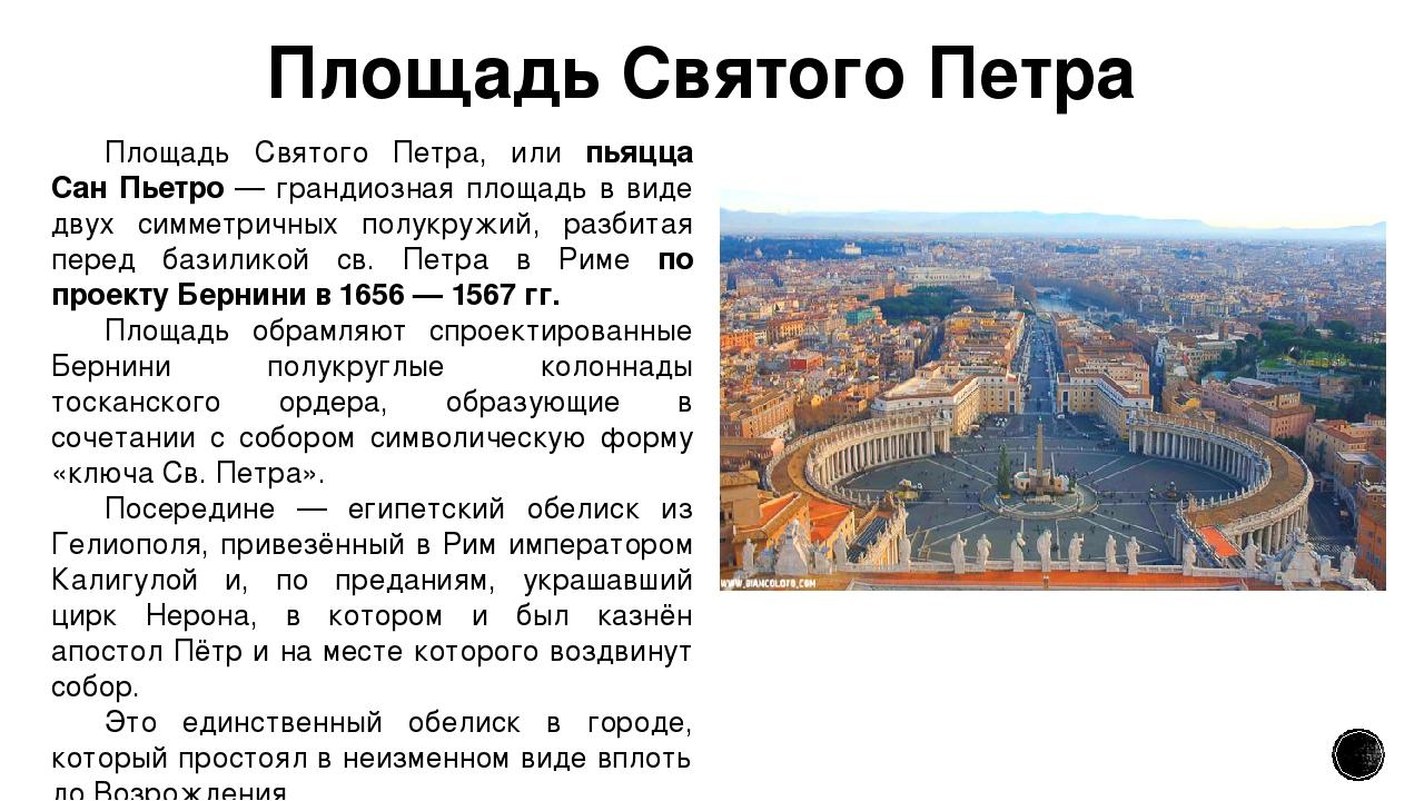 Площадь Святого Петра Площадь Святого Петра, или пьяцца Сан Пьетро — грандиоз...