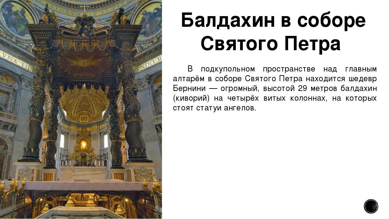 Балдахин в соборе Святого Петра В подкупольном пространстве над главным алтар...