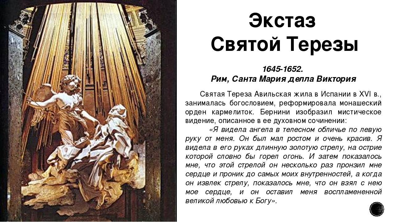 Экстаз Святой Терезы 1645-1652. Рим, Санта Мария делла Виктория Святая Тереза...