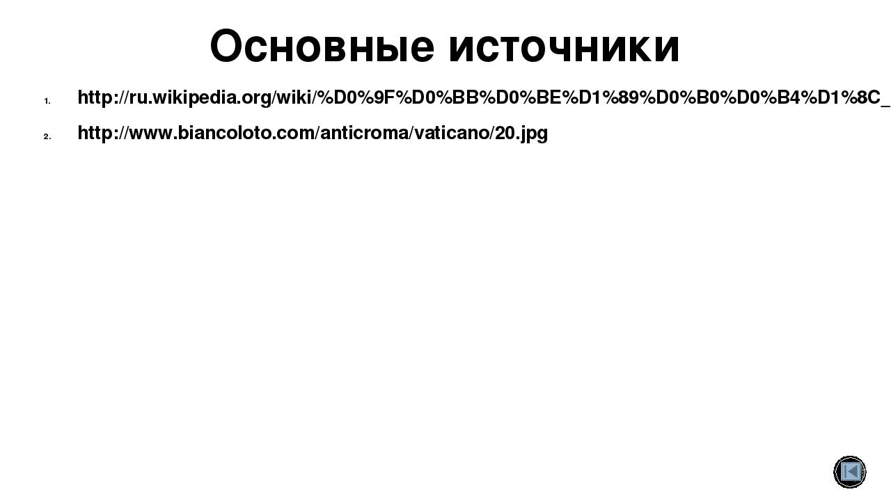 Основные источники http://ru.wikipedia.org/wiki/%D0%9F%D0%BB%D0%BE%D1%89%D0%B...