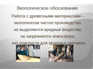 Экологическое обоснование Работа с древесными материалами – экологически чи