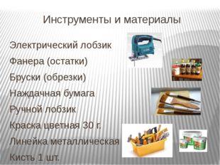 Инструменты и материалы Электрический лобзик Фанера (остатки) Бруски (обрезки