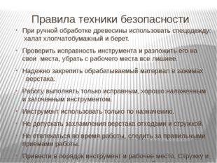 Правила техники безопасности При ручной обработке древесины использовать спец