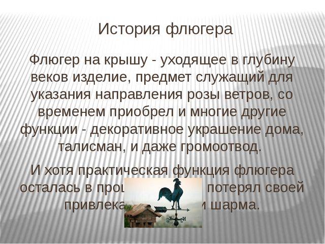 История флюгера Флюгер на крышу - уходящее в глубину веков изделие, предмет с...