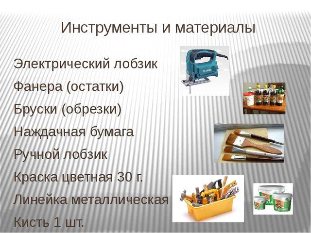 Инструменты и материалы Электрический лобзик Фанера (остатки) Бруски (обрезки...