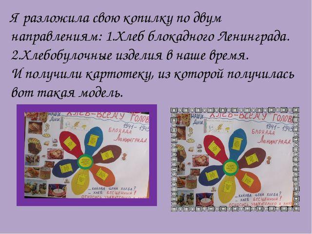 Я разложила свою копилку по двум направлениям: 1.Хлеб блокадного Ленинграда....