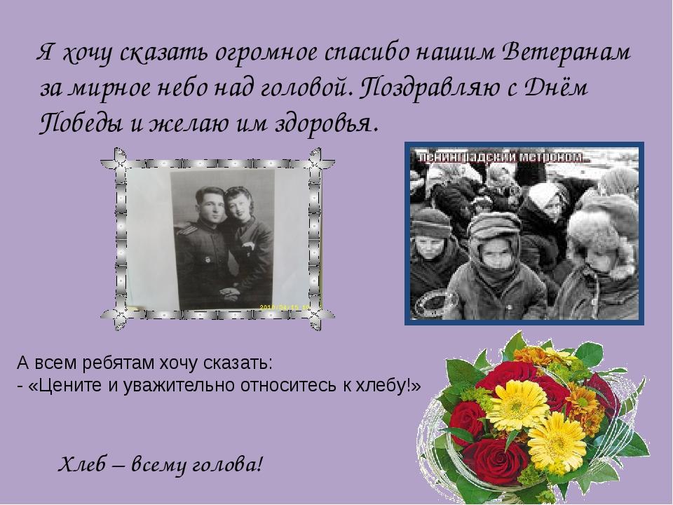 Я хочу сказать огромное спасибо нашим Ветеранам за мирное небо над головой. П...
