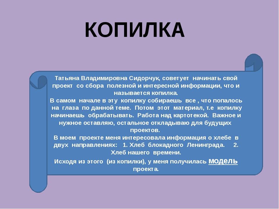 КОПИЛКА Татьяна Владимировна Сидорчук, советует начинать свой проект со сбора...