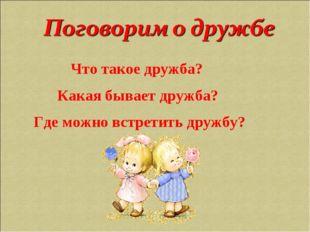 Что такое дружба? Какая бывает дружба? Где можно встретить дружбу?