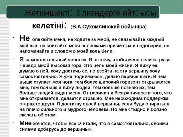 Жеткіншектің үлкендерге айтқысы келетіні: (В.А.Сухомлинский бойынша) Не опека...