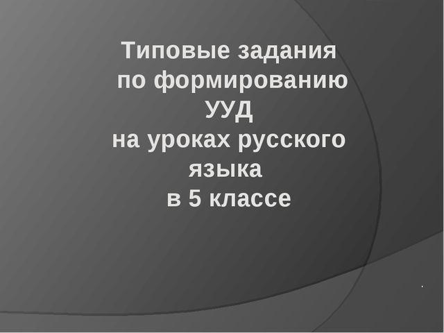 . Типовые задания по формированию УУД на уроках русского языка в 5 классе