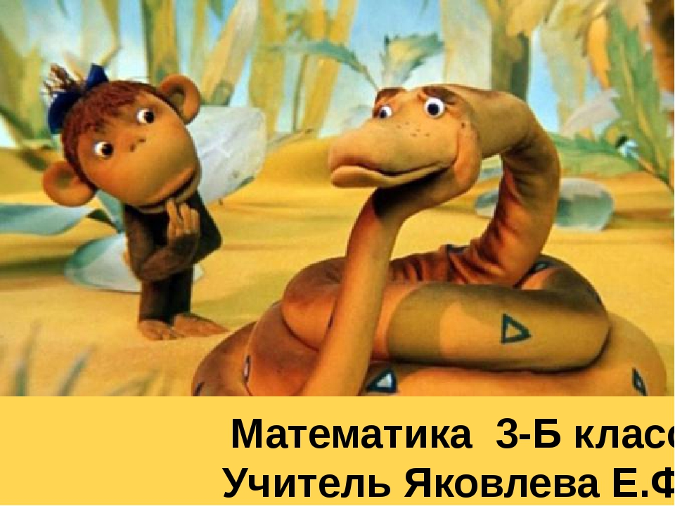 Математика 3-Б класс Учитель Яковлева Е.Ф.
