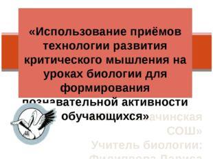 МБОУ «Казачинская СОШ» Учитель биологии: Филиппова Лариса Анатольевна. «Испол