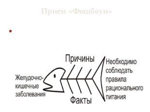 Прием «Фишбоун» Используется на стадии «вызова», «осмысления» «рефлексии». В