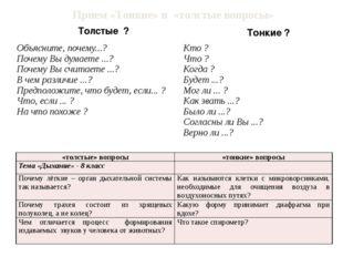Прием «Тонкие» и «толстые вопросы» «толстые» вопросы «тонкие» вопросы Тема «Д