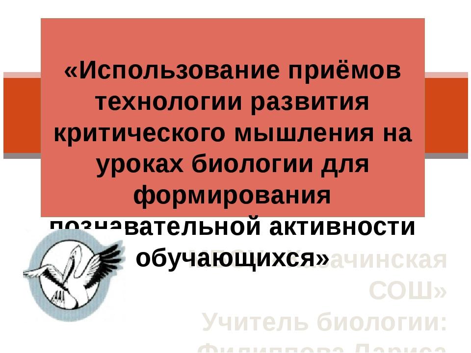 МБОУ «Казачинская СОШ» Учитель биологии: Филиппова Лариса Анатольевна. «Испол...