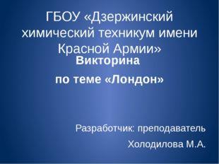 ГБОУ «Дзержинский химический техникум имени Красной Армии» Викторина по теме