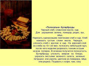 «Полосатые» бутерброды Черный хлеб, сливочное масло, сыр. Для украшения: зеле