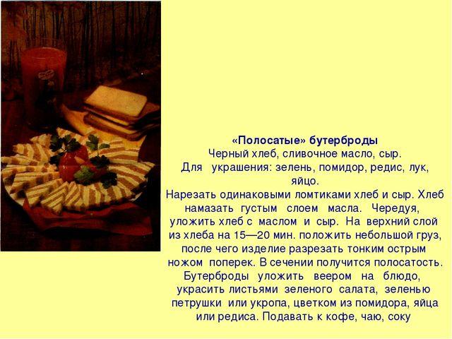 «Полосатые» бутерброды Черный хлеб, сливочное масло, сыр. Для украшения: зеле...
