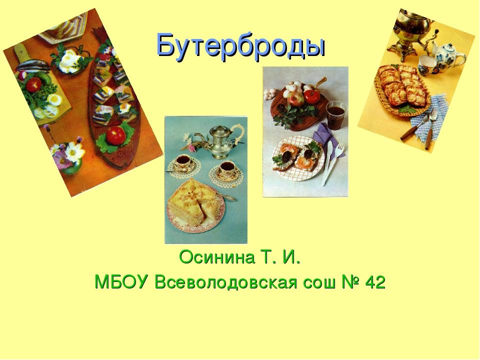 Бутерброды Осинина Т. И. МБОУ Всеволодовская сош № 42
