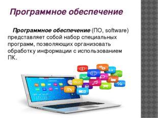 Программное обеспечение Программное обеспечение(ПО, software) представляет с