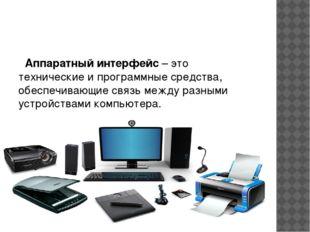 Аппаратный интерфейс – это технические и программные средства, обеспечивающи