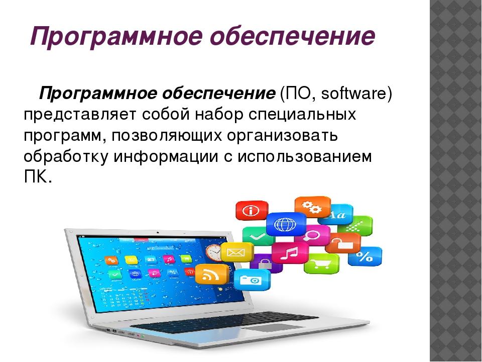 Программное обеспечение Программное обеспечение(ПО, software) представляет с...