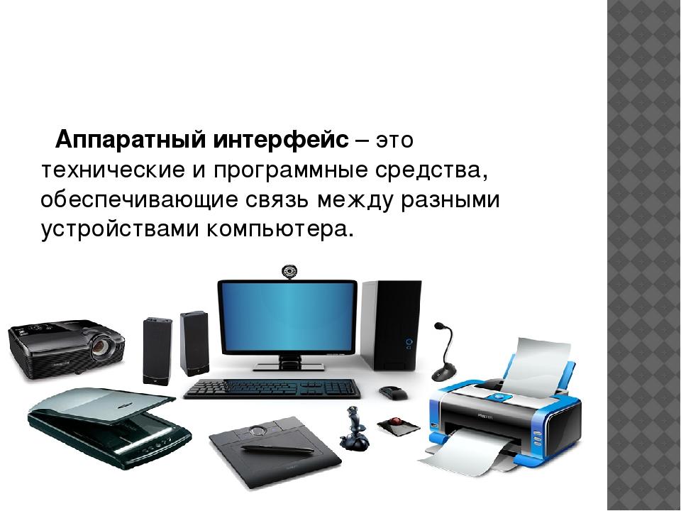 Аппаратный интерфейс – это технические и программные средства, обеспечивающи...