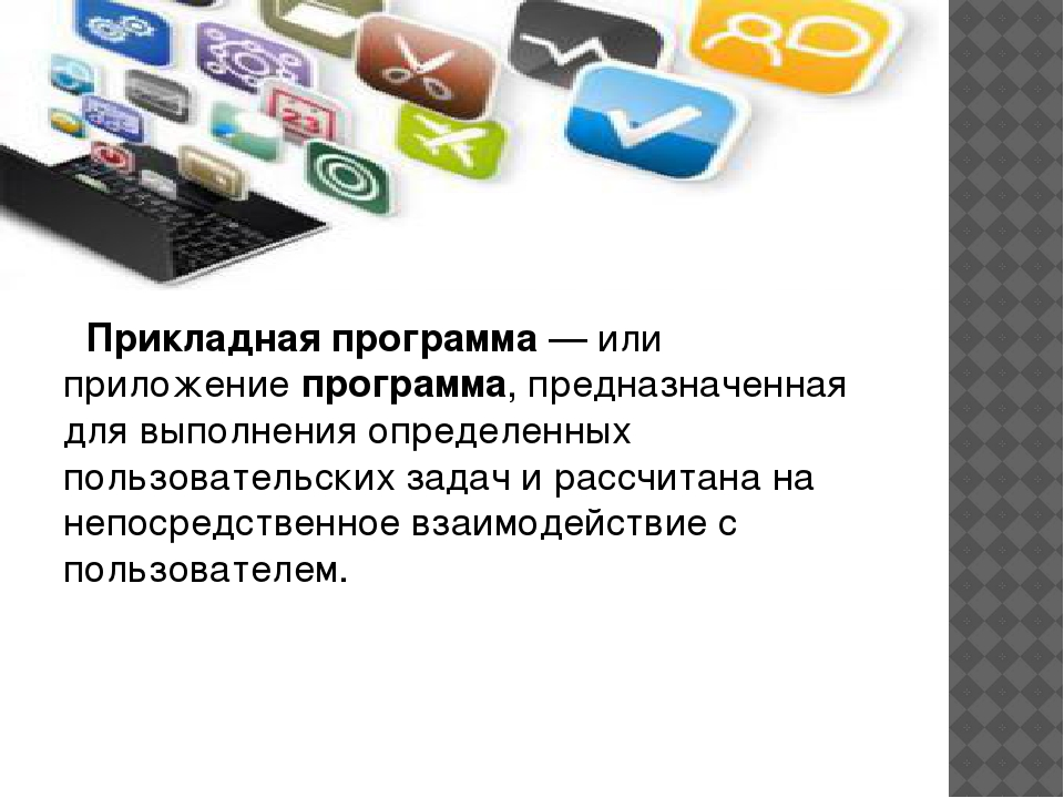Прикладная программа— или приложениепрограмма, предназначенная для выполне...