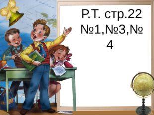 Р.Т. стр.22 №1,№3,№4