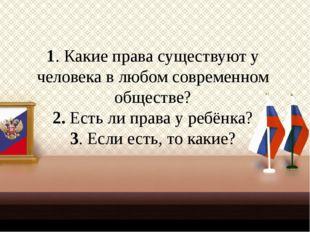 1. Какие права существуют у человека в любом современном обществе? 2. Есть ли