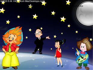 Космическое путешествие с Незнайкой и его друзьями