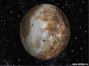 И девятая планета Под названием Плутон. Плутон состоит в основном из горных п