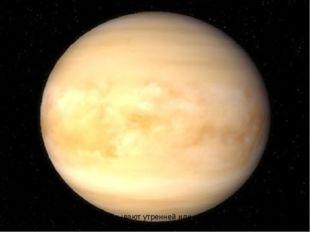 Два … Венера Венеру называют утренней или вечерней звездой, потому что она ви