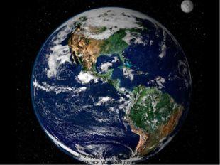 Три … Земля Земля - это единственная планета в Солнечной системе, на которой